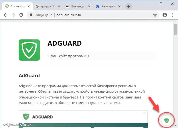 Как пользоваться AdGuard