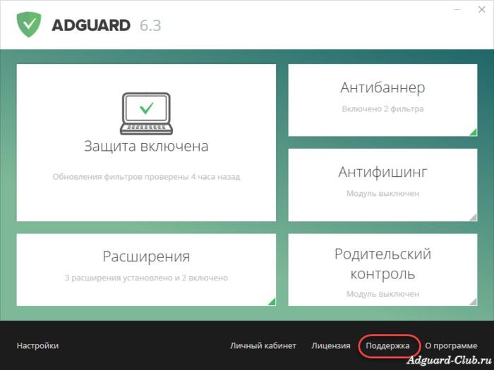 Поддержка AdGuard